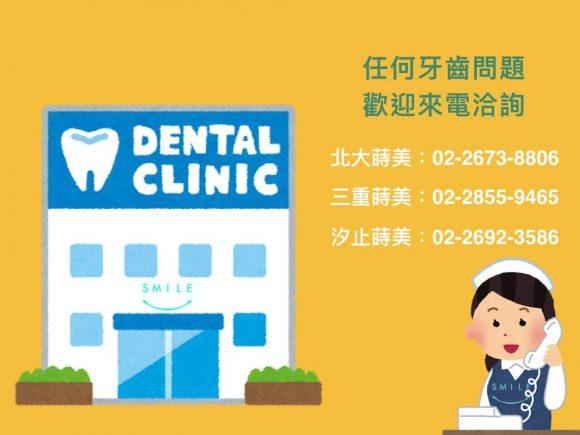 蒔美牙齒保健常識補完牙為什麼會牙齒痠痛呢-7-580x435