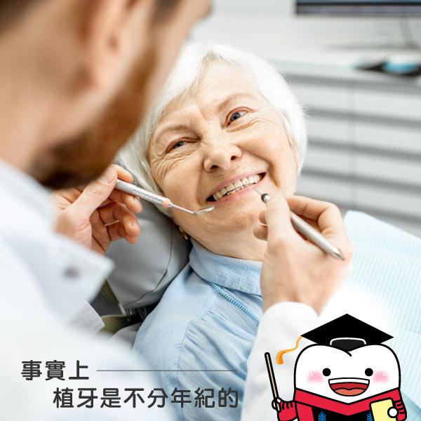 老年人可以植牙嗎