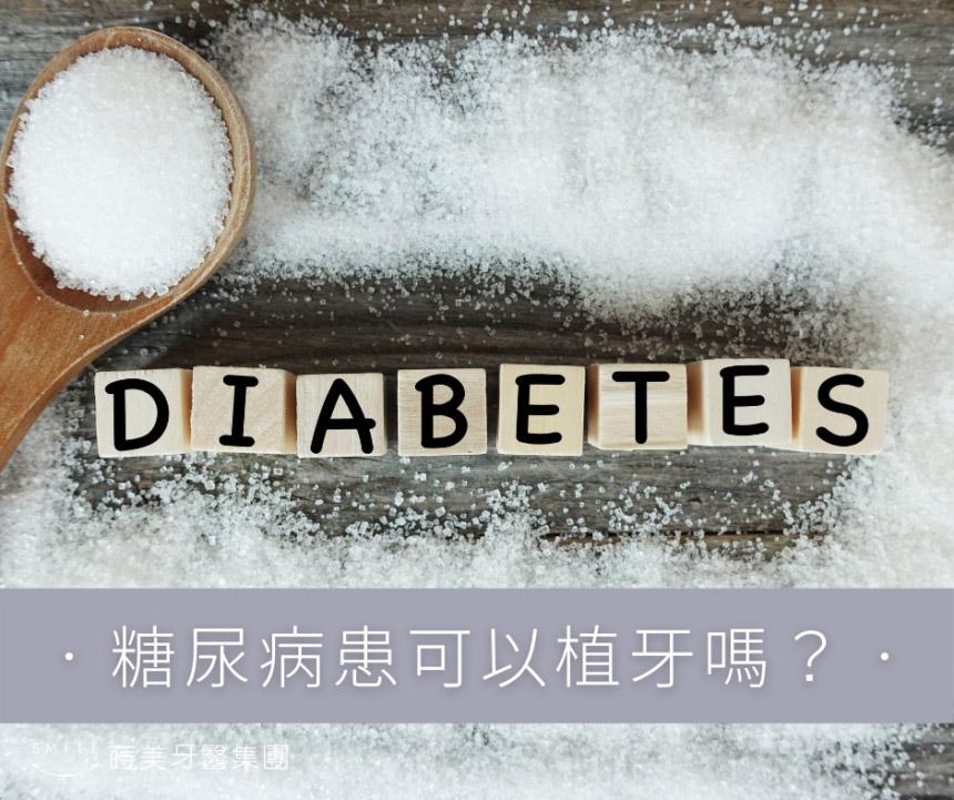 糖尿病患可以植牙嗎-860x721