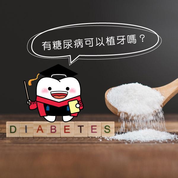 糖尿病患者可以植牙嗎