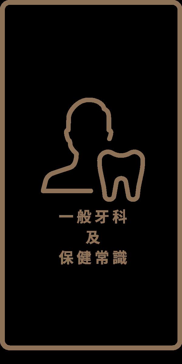 一般牙科 及 保健常識 (2)