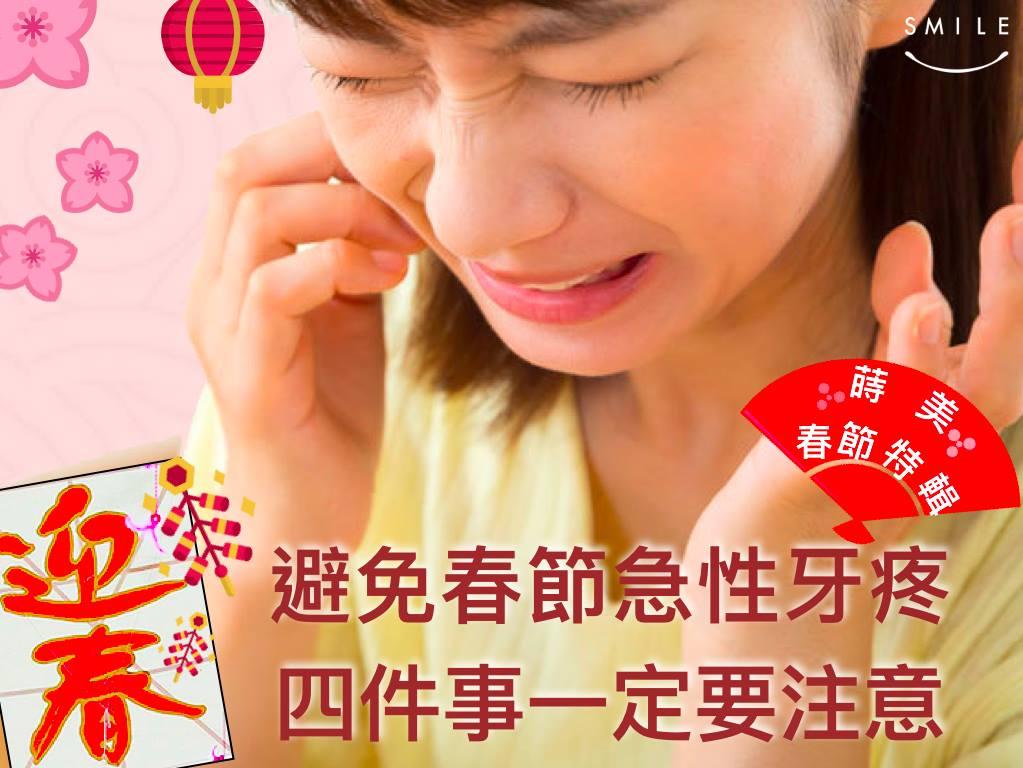 急性牙疼4