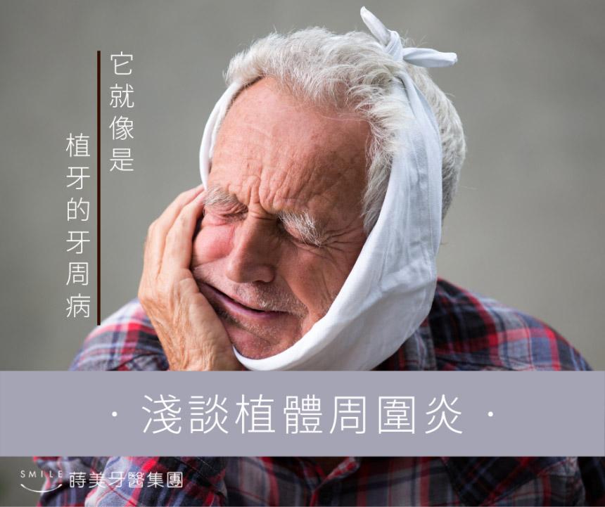 植牙術後照顧官網封面-1-860x721