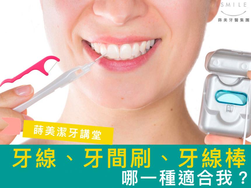 牙線、牙間刷、牙線棒,哪一種適合我?-860x645