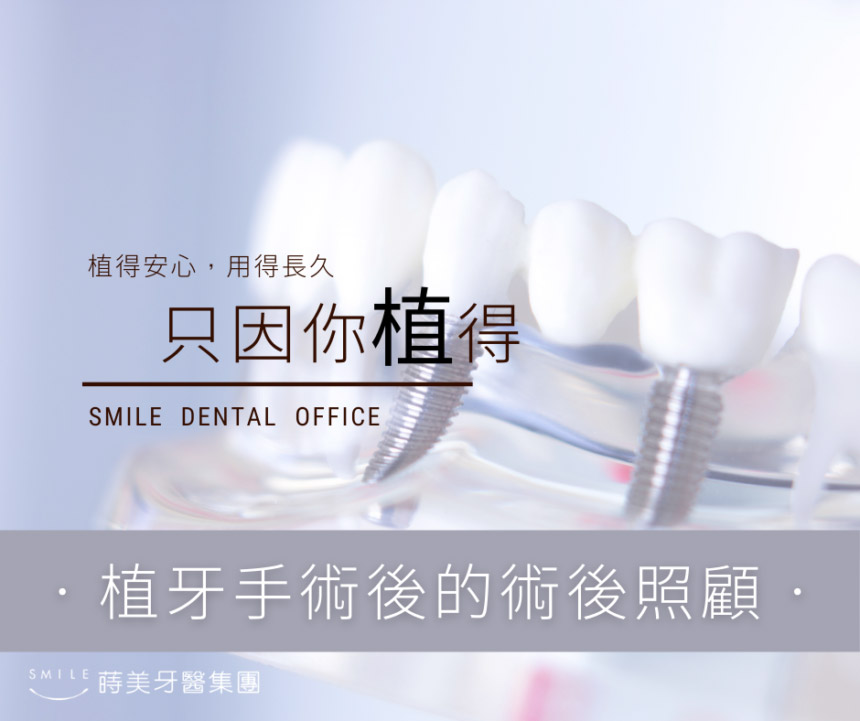 蒔美專欄植牙手術的術後照顧-860x721