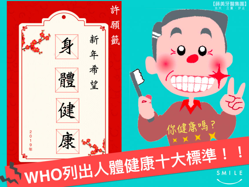 蒔美牙醫專欄WHO列出人體健康十大標準-860x645