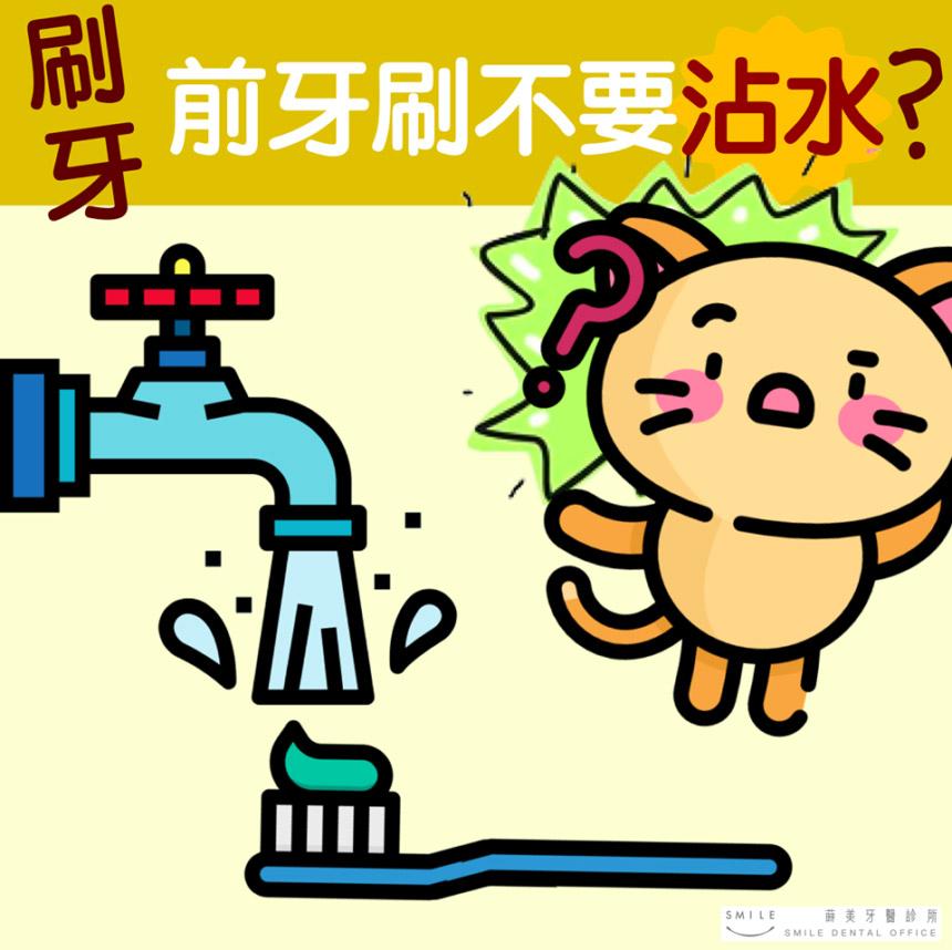 蒔美牙齒保健刷牙前牙刷不要沾水?-860x858