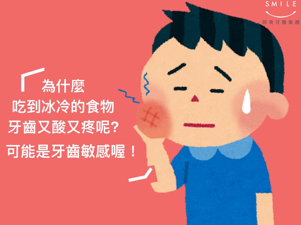 蒔美衛教文章如何對抗牙齒敏感.001