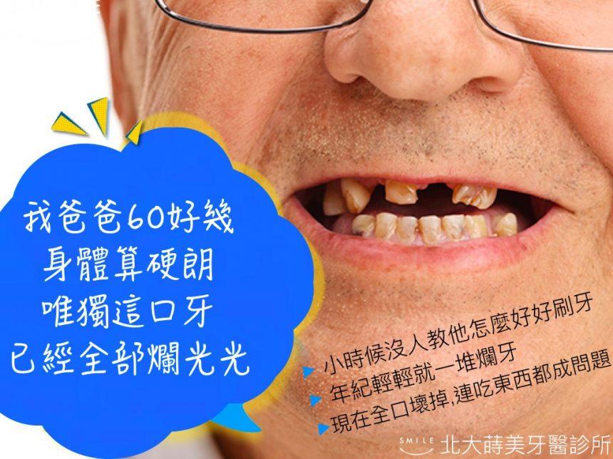 蒔美衛教文章爸爸的故事-860x644