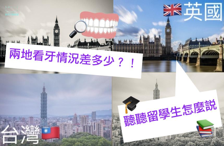 蒔美衛教文章英國台灣看牙差多少-聽聽留學生怎麼說-860x561
