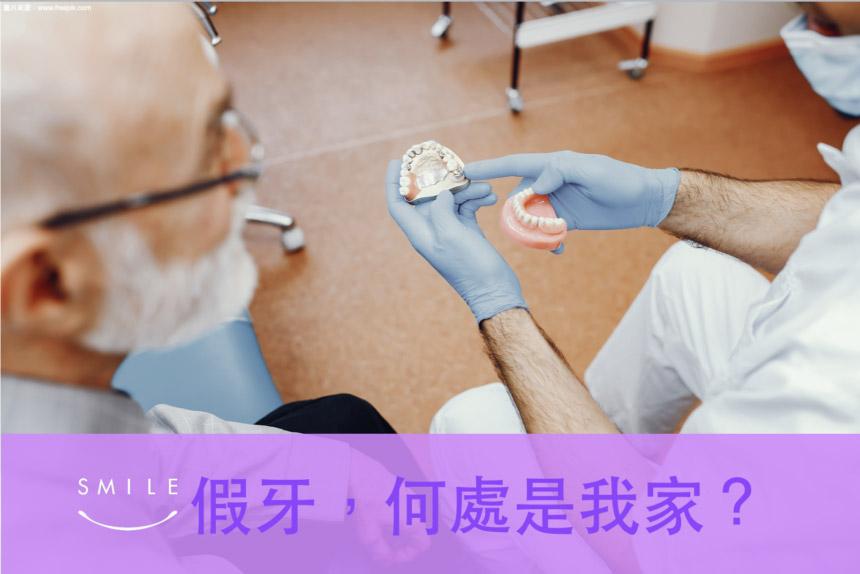 蒔美醫師專欄假牙何處是我家cp-860x574