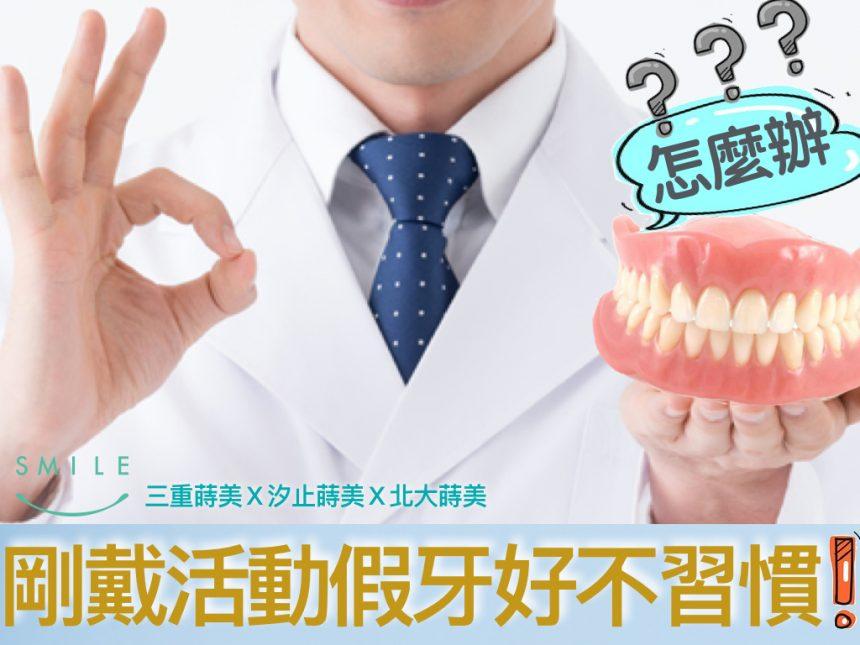 蒔美醫師專欄剛戴活動假牙好不習慣怎麼辦-860x645