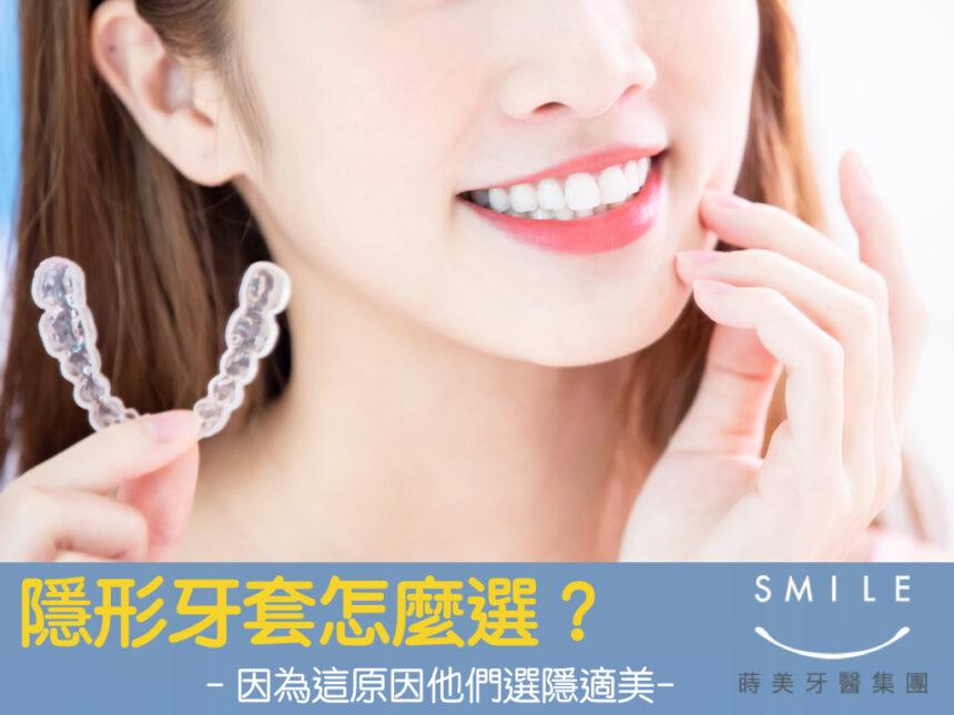 蒔美醫師專欄隱形牙套怎麼選-860x645