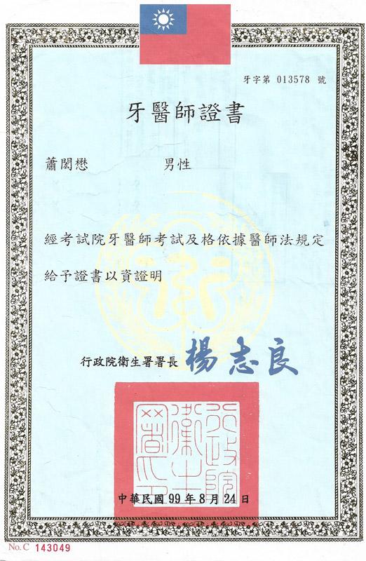 蕭閎懋牙醫師證書