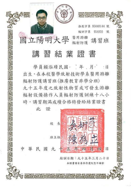賴醫師陽明大學醫用游離幅射防護講習結業證書