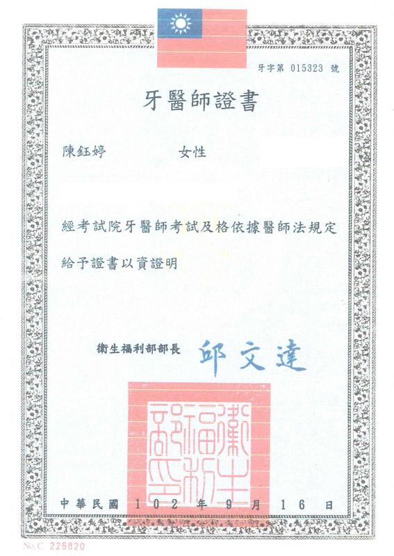 陳鈺婷牙醫師證書