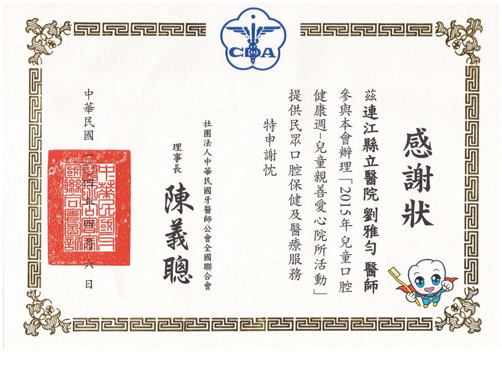 Dr劉-中華民國牙醫師公會健康週兒童親善醫療感謝狀