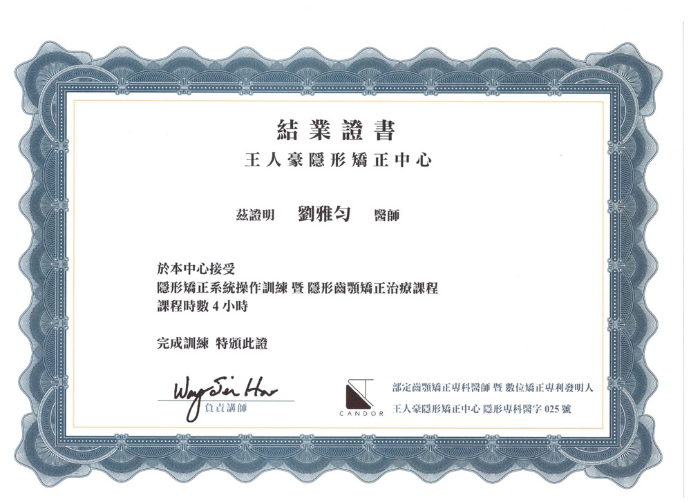Dr劉-王人豪隱形矯正中心結訓證書