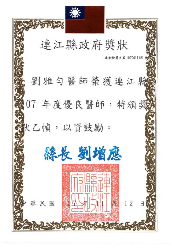 Dr劉-連江縣優良醫師獎狀