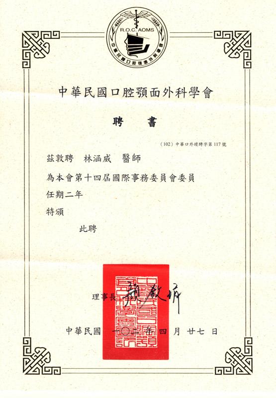 Dr威-中華民國口腔顎面外科學會國際事務委員聘書