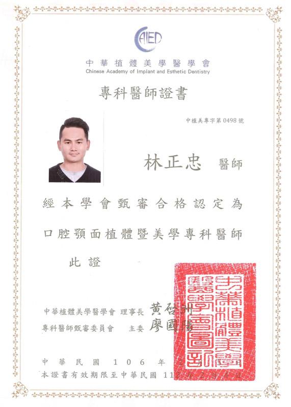 Dr忠-中華植體美學醫學會專科醫師證書