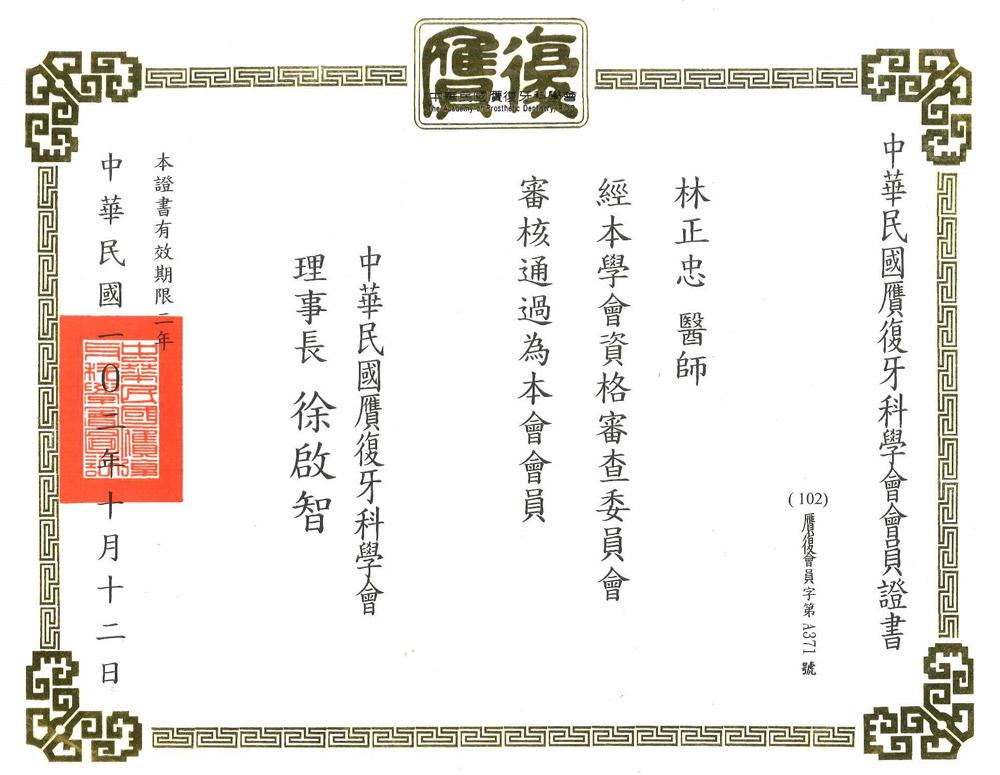 Dr忠-中華民國贋復牙科學會會員證書