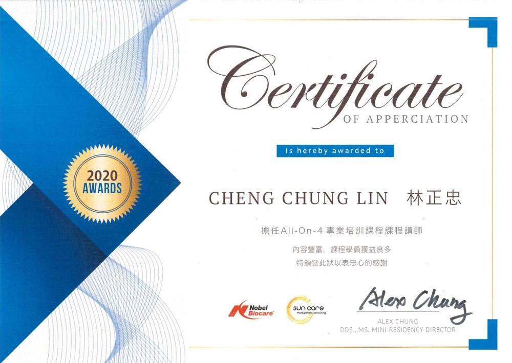 Dr忠-擔任All-On-4專業培訓課程講師感謝狀