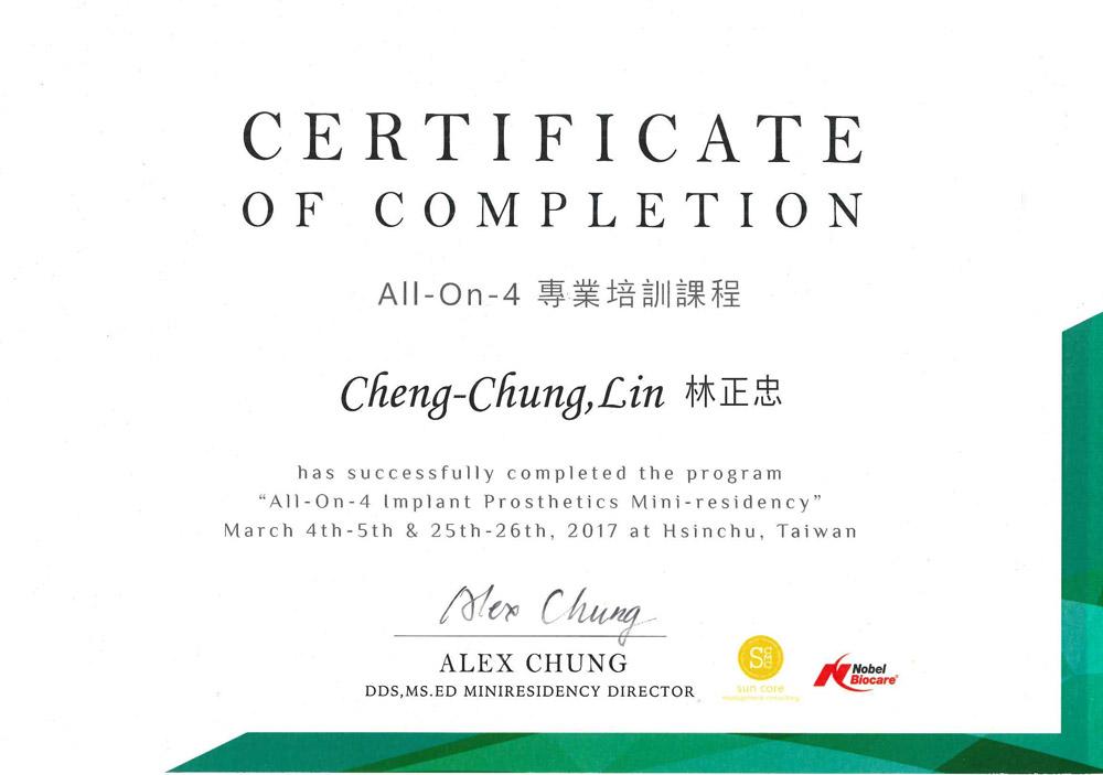 Dr忠-All-On-4專業培訓課程證書