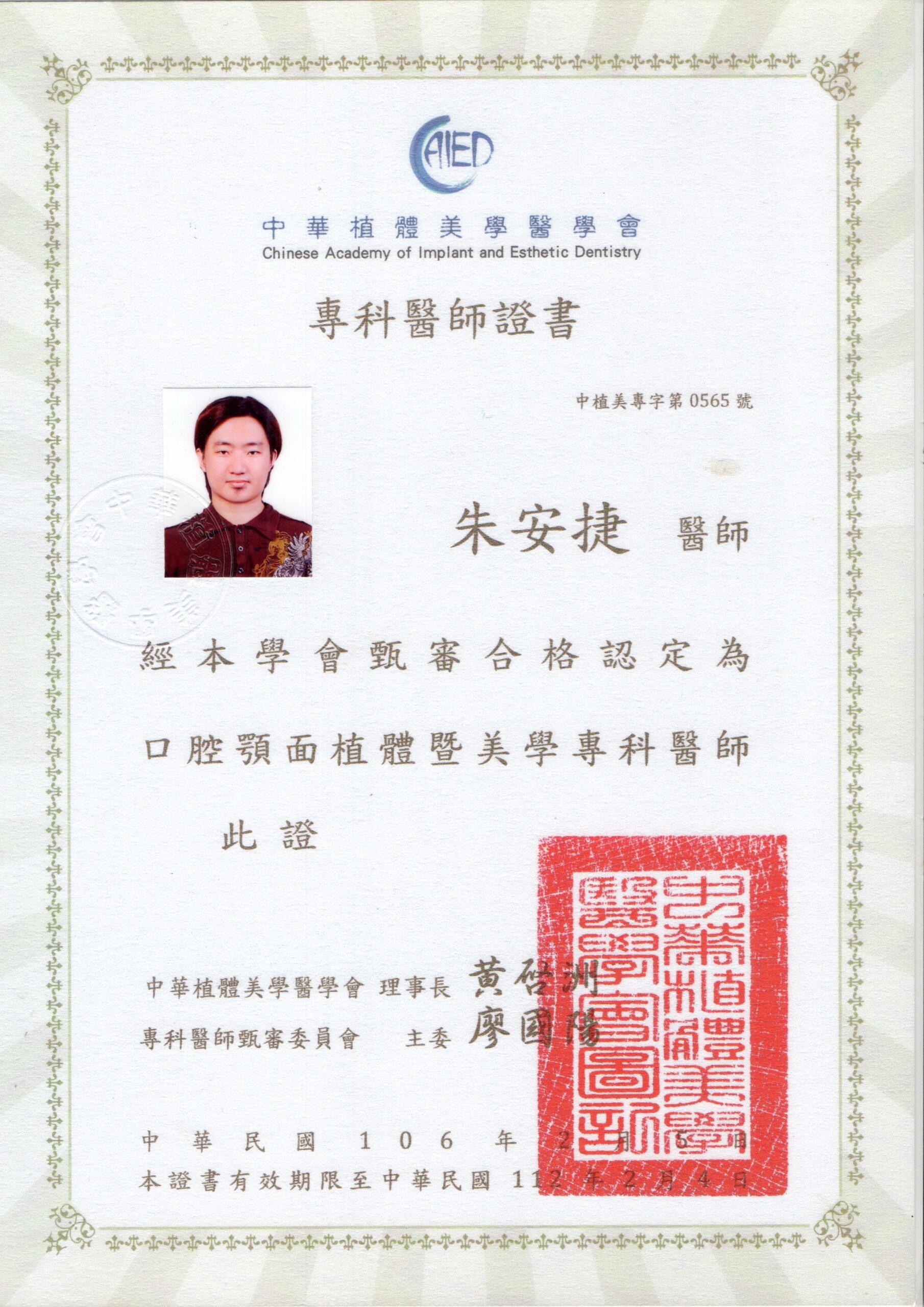 Dr朱-中華植體美學醫學會口腔顎面美學專科醫師