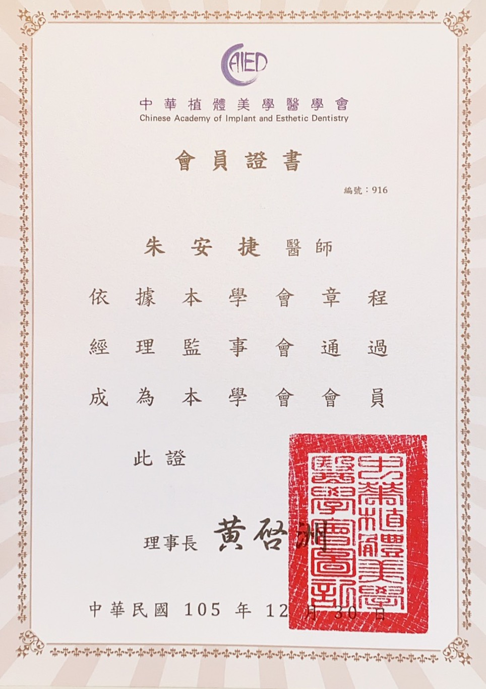 Dr朱-中華植體美學醫學會會員證書