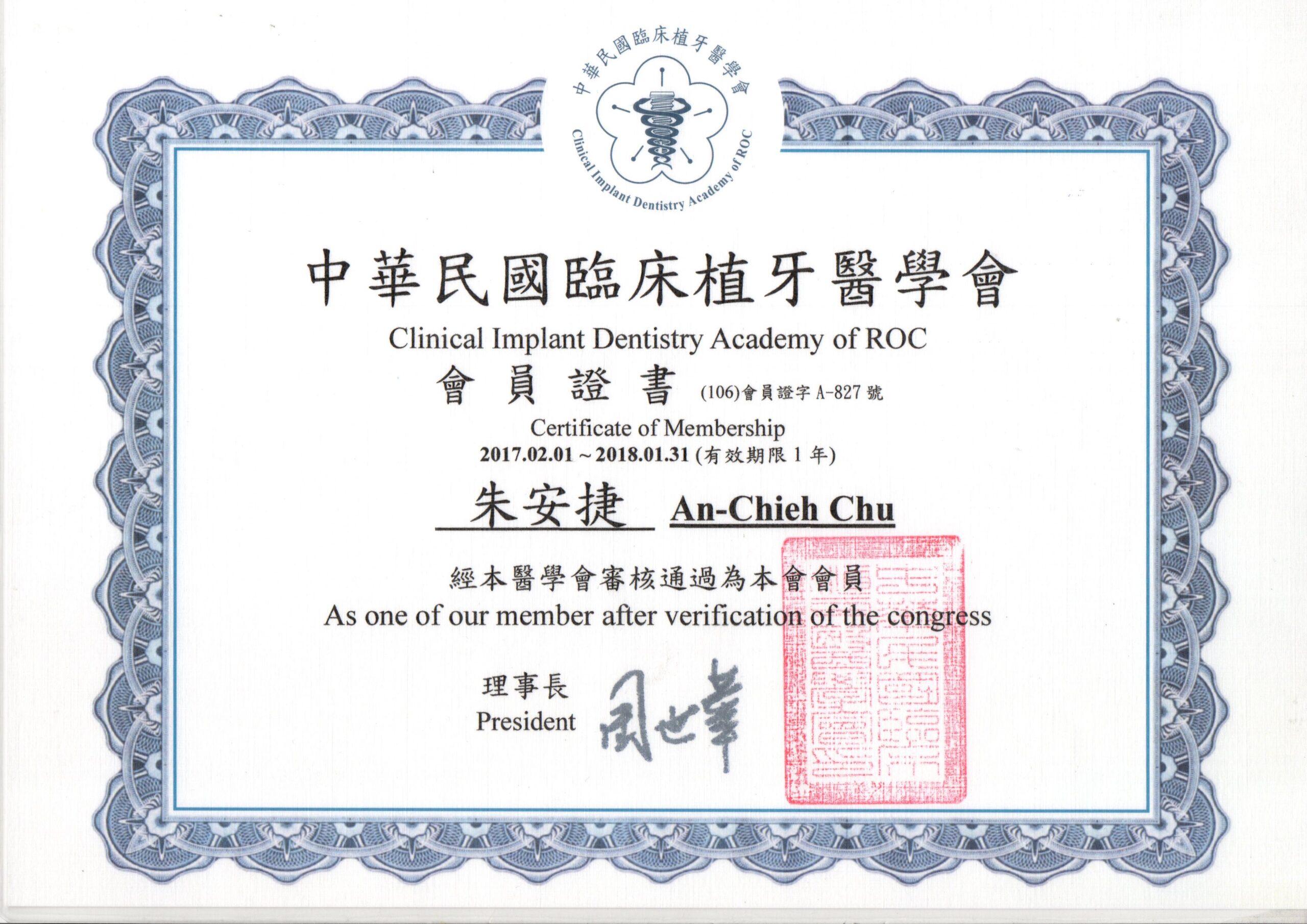 Dr朱-中華民國臨床植牙醫學會證書