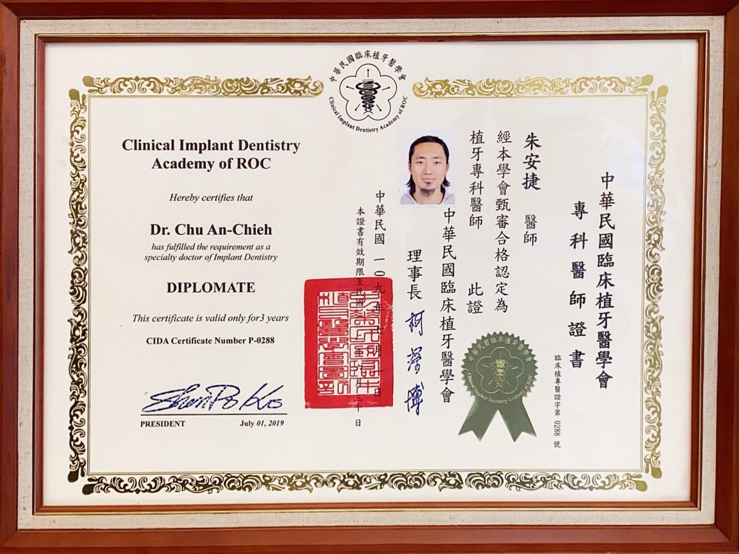Dr朱-中華臨床植牙醫學會專科醫師證書