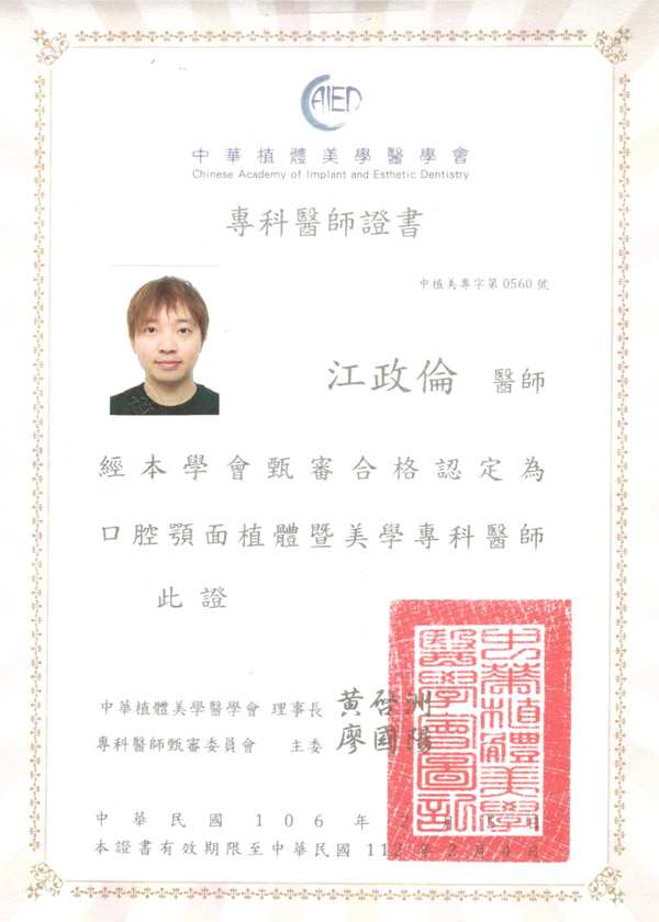Dr江-中植美專科醫師證書