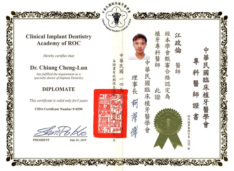 Dr江-中華民國臨床植牙醫學會專科醫師證書