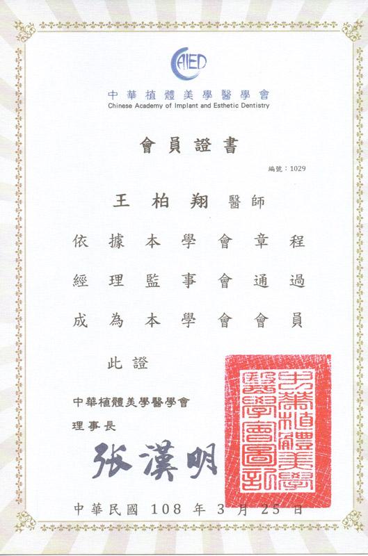Dr王-中華植體美學醫學會口腔顎面美學會員證書