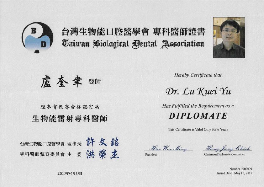 Dr盧-台灣生物能口腔醫學會專科醫師證書