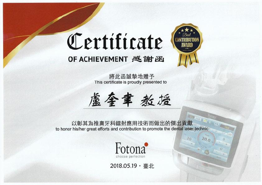 Dr盧-Fotona雷射推廣教授證書