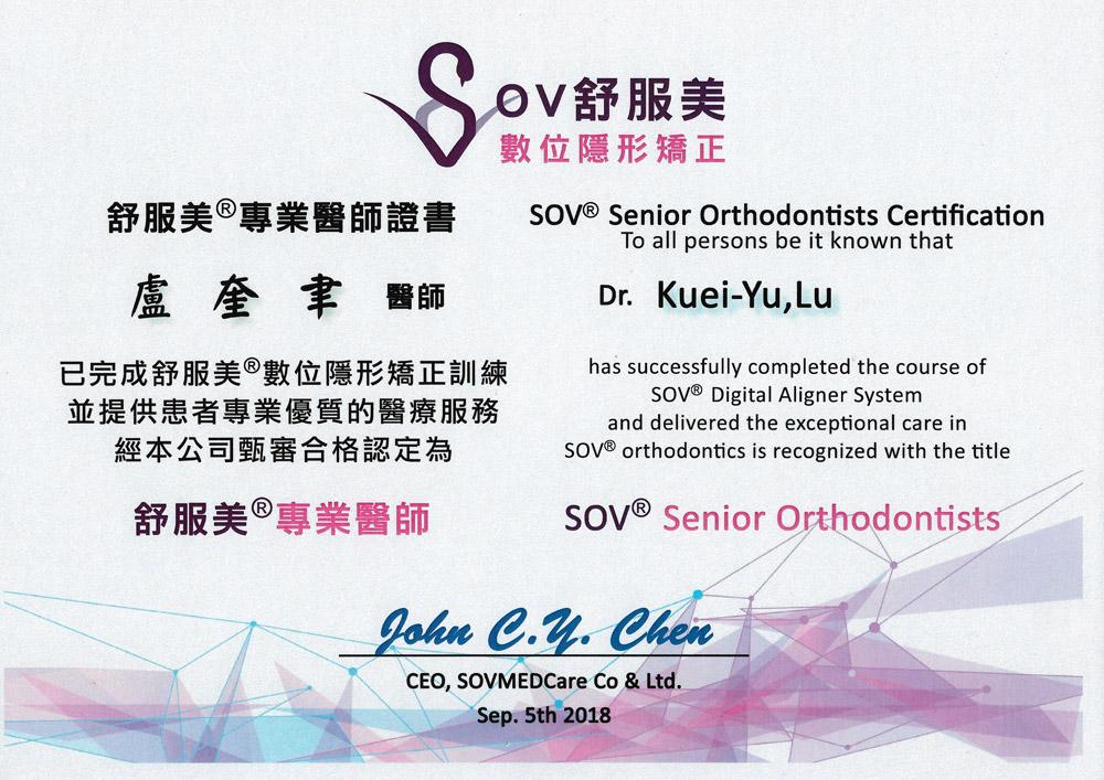 Dr盧-SOV舒服美數位隱形矯正證書