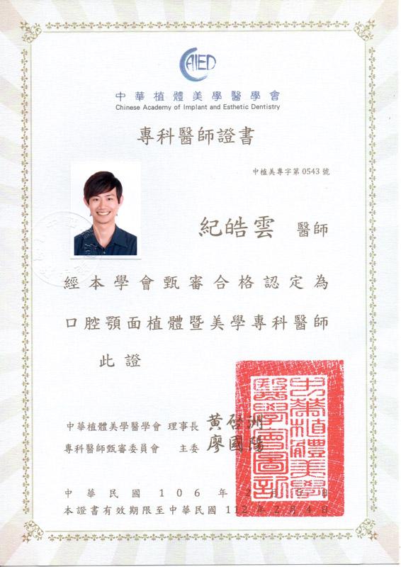Dr紀-中華植體美學醫學會專科醫師證書