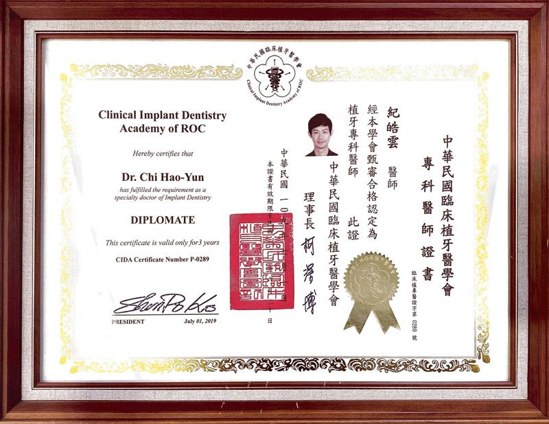 Dr紀-中華民國臨床植牙醫學會專科醫師證書