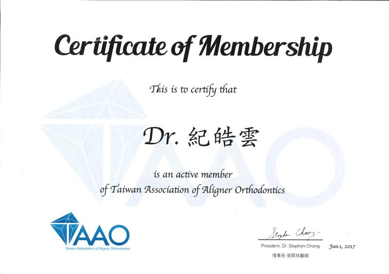 Dr紀-台灣隱形矯正協會會員證書
