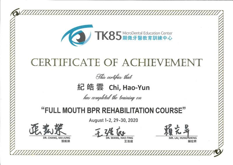 Dr紀-顯微牙醫教育訓練中心全口陶瓷美學重建進修證書