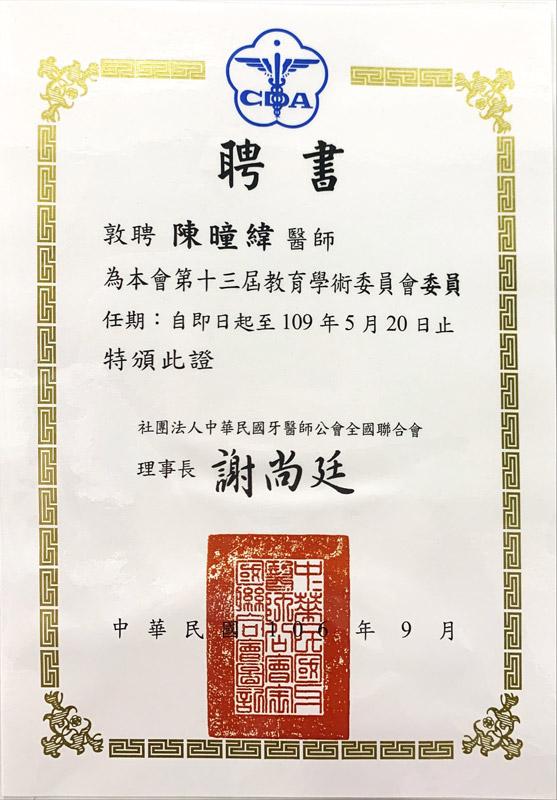 Dr緯-中華民國牙醫師公會全國聯合會教育學術委員會委員聘書-