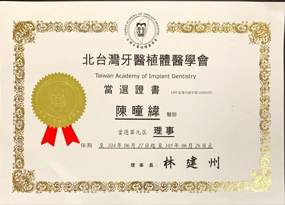 Dr緯-北台灣牙醫植體醫學會理事當選證書