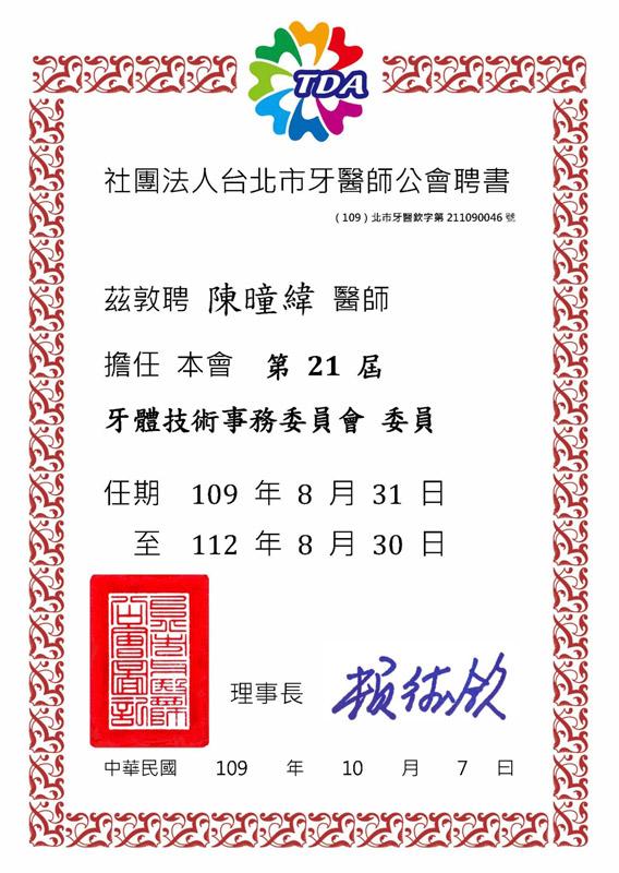 Dr緯-台北市牙醫師公會牙體技術事務委員會委員聘書