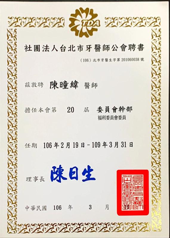 Dr緯-台北市牙醫師公會福利委員會幹部聘書
