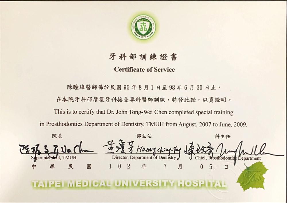 Dr緯-台北醫學大學附設醫院牙科部贋復專科醫師訓練證書-