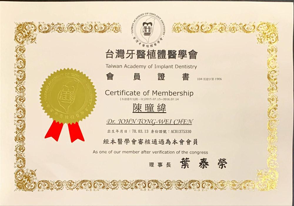 Dr緯-台灣牙醫植體醫學會會員證書