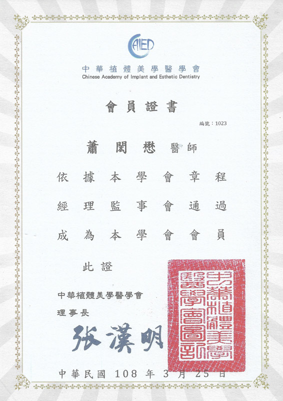 Dr蕭-中華植體美學醫學會學員證書