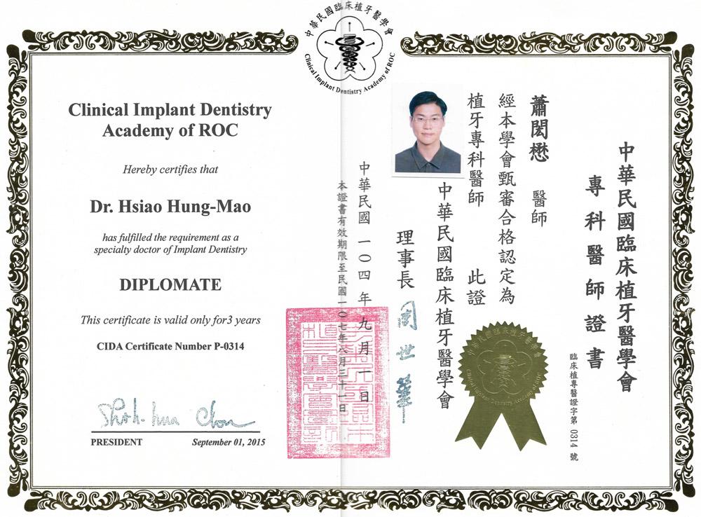 Dr蕭-中華民國臨床植牙醫學會植牙專科醫師證書